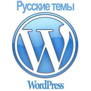 Русские темы wordpress russkie temi wordpress
