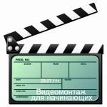 Видеомонтаж для начинающих_Videomontag