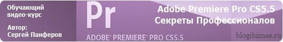 Программа для видеомонтажа Adobe Premiere Pro CS5 и CS6