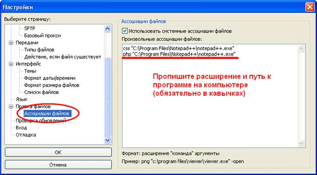 Ассоциации файлов в FileZilla_Associacii faiylov