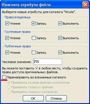 Настройка прав доступа в FileZilla_Atributi faiyla