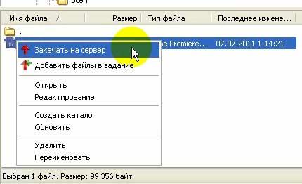 Копирование файлов в программе FileZilla_Copy FileZilla