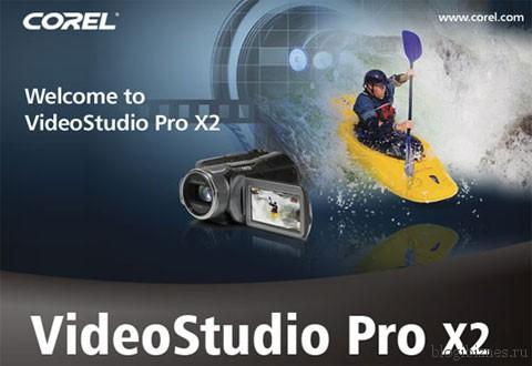 Видеоредактор Corel VideoStudio Pro X2