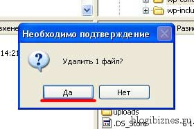 Удалить файл в FileZilla_Delete file v FileZilla