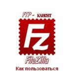 Как пользоваться программой FileZilla_FTP FileZilla
