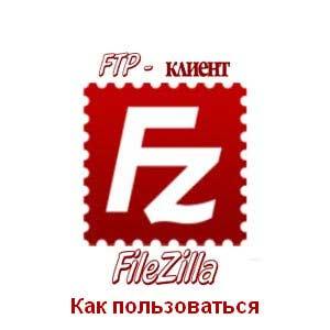 ftp пользоваться: