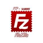 FTP-клиент FileZilla бесплатно