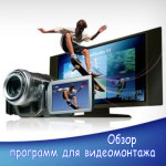 Обзор программ для видеомонтажа_Obzor programm dlya vidyeomontazha
