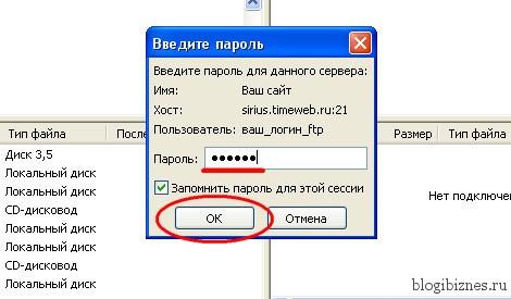 Вводим пароль FileZilla_Parol FTP FileZilla