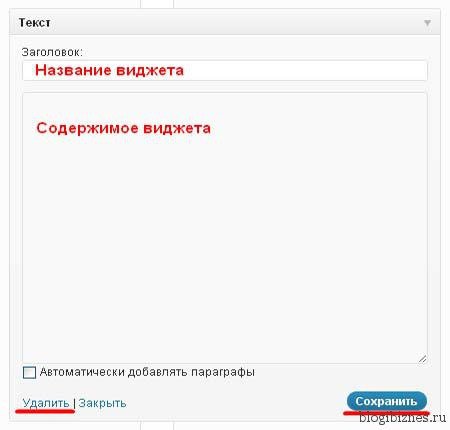 Виджет текст_Vidget text