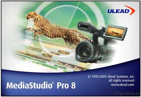 Видеоредактор Ulead MediaStudio Pro 8