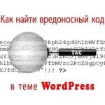Как найти вредоносный код_Vredonosniy kod