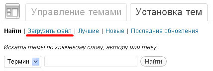 Загрузить тему WordPress_Zagruzit temy WordPress