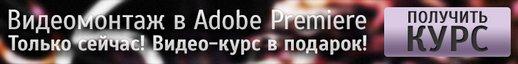 Видеомонтаж во программе Adobe Premiere Pro CS5.5, CS6 да CC