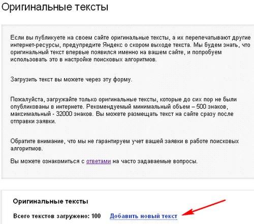 Добавление статьи в Оригинальные тексты Яндекса