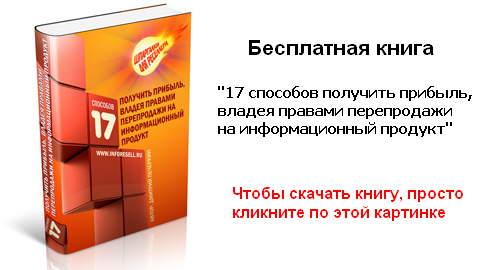Бесплатная книга о реселлинге