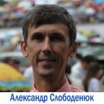 Александр Слободенюк_Aleksandr Slobodenyuk