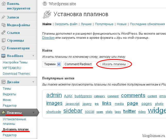 Установка плагина для комментариев Comment Redirect
