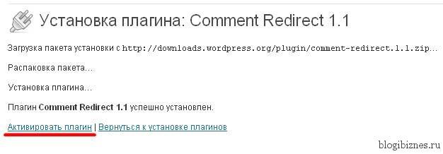 Активация плагина для комментариев Comment Redirect