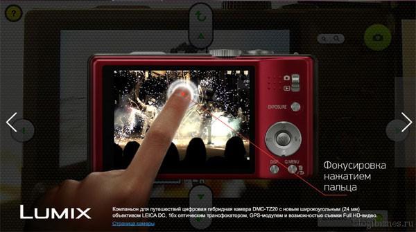 Фотокамера Panasonic Lumix TZ20