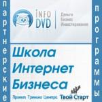 Партнерские программы Info-DVD и Твой старт