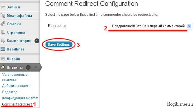 Настройка плагина Comment Redirect
