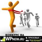 Полезный блог wpnew.ru