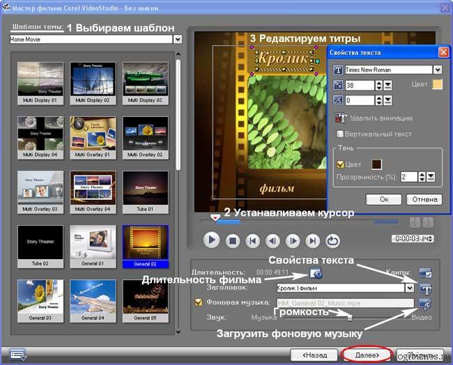 Шаблоны Corel VideoStudio Pro_Shablony Corel VideoStudio Pro