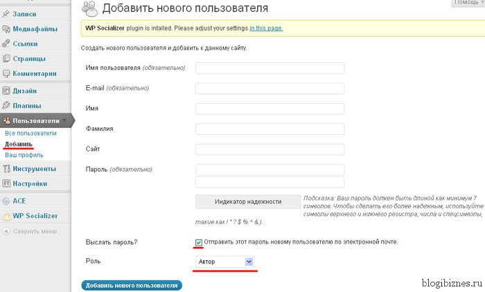 Добавить нового пользователя Вордпресс_Dobavit polzovatelya WordPress