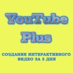 Интерактивное видео_Interaktivnoe video