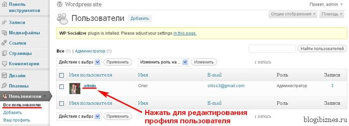 """Раздел """"Пользователи"""" в админке Вордпресс_Polzovateli WordPress"""
