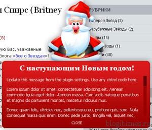 Новогодний плагин WordPress CJ X-mas Message