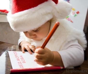 Письмо Деду Морозу_Pismo Dedu Morozu