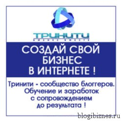 Школа Тринити_Shkola Triniti