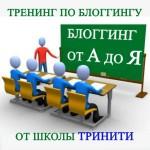 Как создать блог_Sozdanie bloga