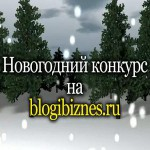 Новогодний конкурс для сайтов_Konkurs saitov