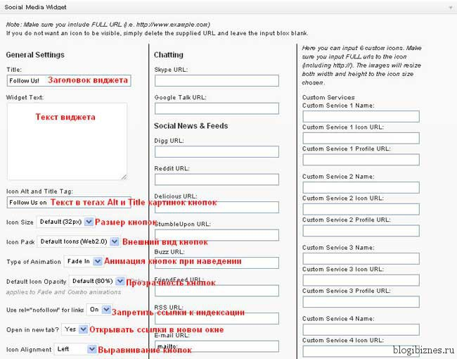 Настройка плагина WordPress Social Media Widget_Nastroika Social Media Widget