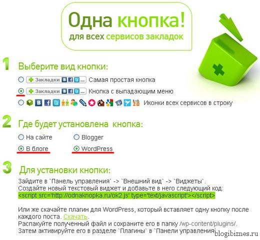 """Сервис социальных закладок """"Одна кнопка""""_Odnaknopka"""