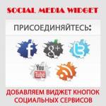 Плагин виджета социальных кнопок Social Media Widget