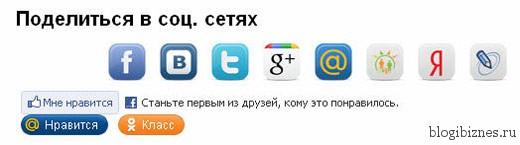 Социальный плагин для WordPress Social Share Buttons