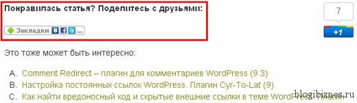 """""""Одна кнопка"""" на блоге _Sotsianalnye knopki odnaknopka"""