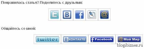 Плагин кнопок социальных сетей WP Social Buttons