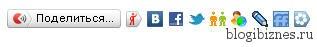 Социальные кнопки от Яндекса_Yandeks knopki