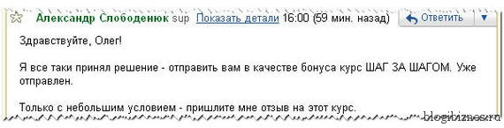 Письмо от Александра Слободенюка_Pismo Aleksandra Slobodenjuka