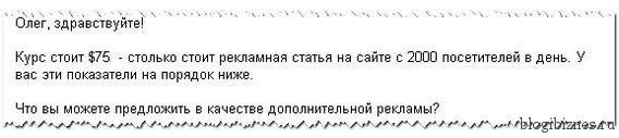 Письмо от партнерки_Pismo ot partnerki