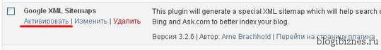 Активация плагина Google XML Sitemaps