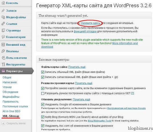 Генератор карты XML сайта
