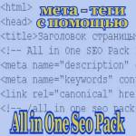 Как прописать мета-теги в All in One SEO Pack