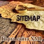 Как создать XML карту сайта
