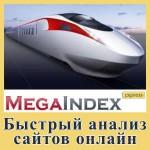 Бесплатный экспресс-анализ сайта онлайн